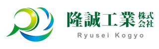 隆誠工業株式会社