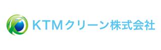 KTMクリーン株式会社